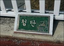 Cheomdan River 108